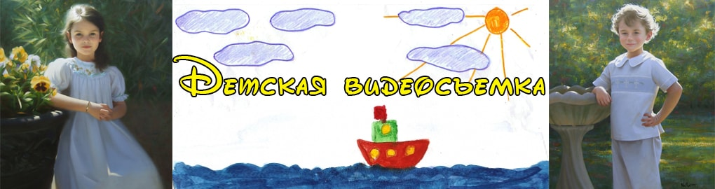 Детская видеосъемка в Казани, детская фотосессия